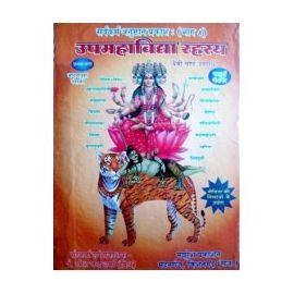 Sarvkarm Anushthan Prakash - Vol- IV (UpMaha Vidhya Rehesya) - Uttarardh (Part - I) With Book Stand