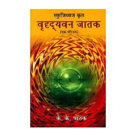 SFUJIDHWAJ LIKHIT VRIHADYAVAN JATAK TRANSLATED BY K. K. Pathak(astrology book in hindi) with blank janmpatrika