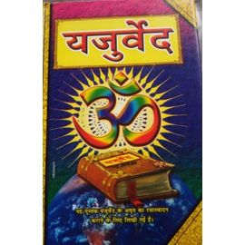 VEDA ( SET OF 4 BOOKS) WITH WOODEN BOOK STAND POOJA AASAN