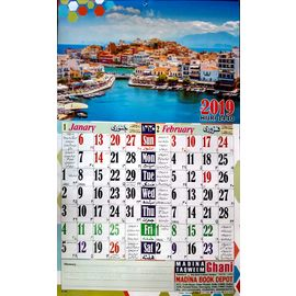 Taqweem Calendar / New Year Calendar / 2019 Urdu Calendar- 2 Pcs