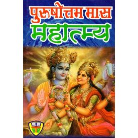 Purshotam Maas Mahatamaya / Aadhik Maas Sampuran Katha / Purshotam Mahatamaya With Gopi Chandan