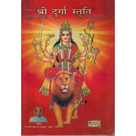 Durga Stuti By Chaman Lal Bhardwaj With Red Wooeln Asan