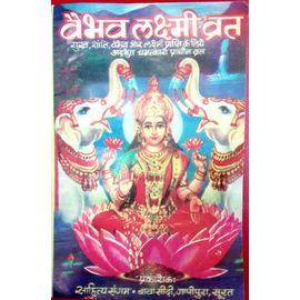 Vaibhav Laxmi Vrat Katha - Set of 20 books